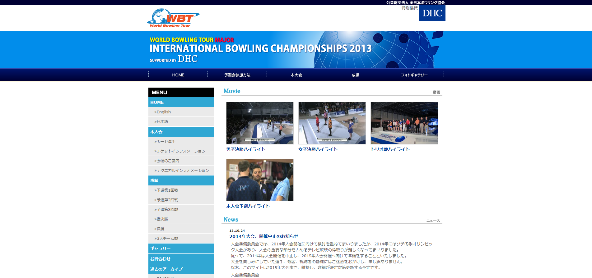Ja   International Bowling Championships 2012 supported by DHC