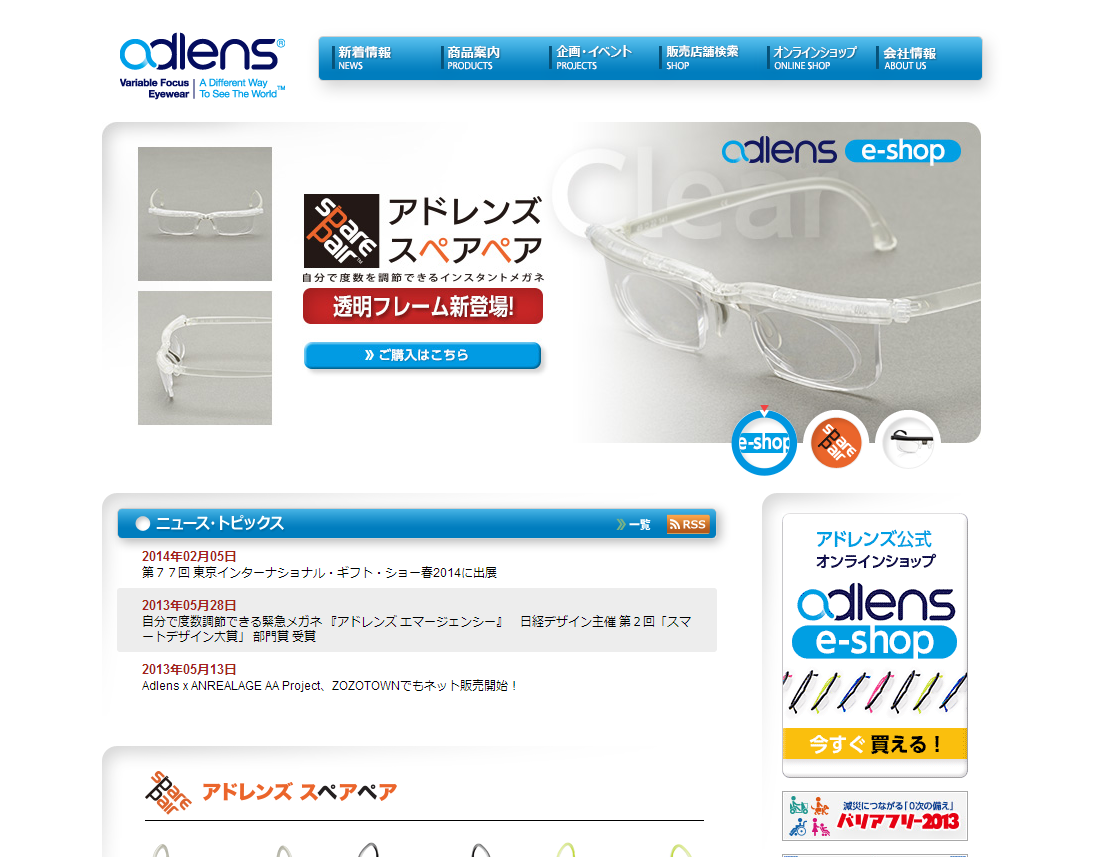 adlens   Variable Focus Eyewear