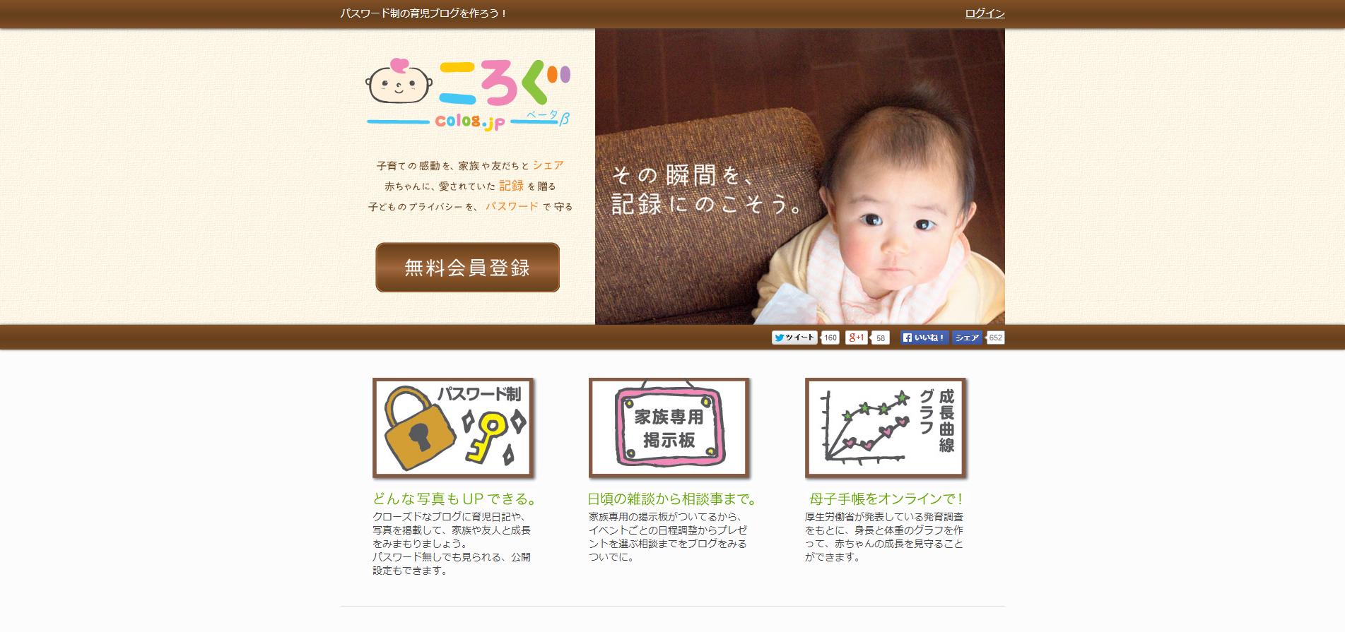 ころぐ・パスワード制の育児ブログを書こう!