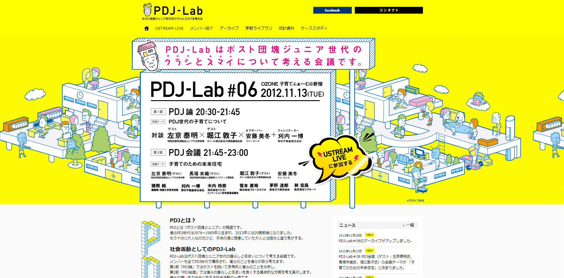 PDJ Lab ポスト団塊ジュニア プロジェクト(PDJラボ)