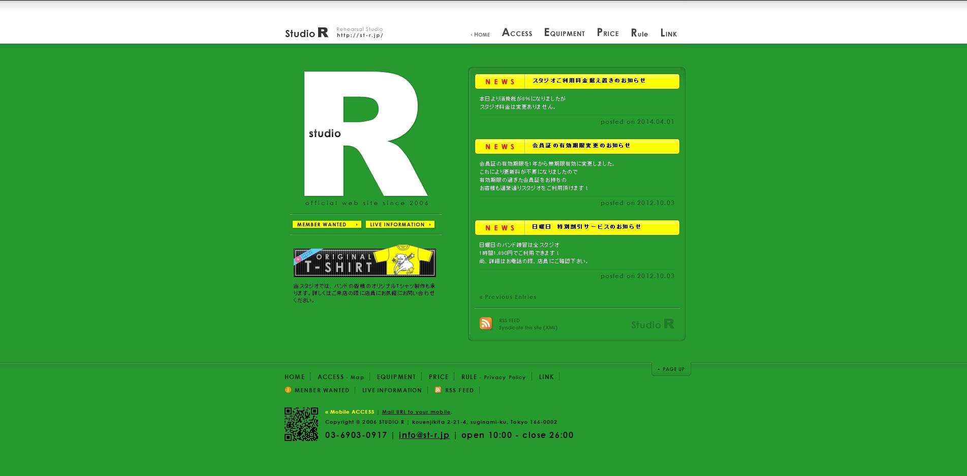 スタジオアール   STUDIO R   高円寺 リハーサルスタジオ