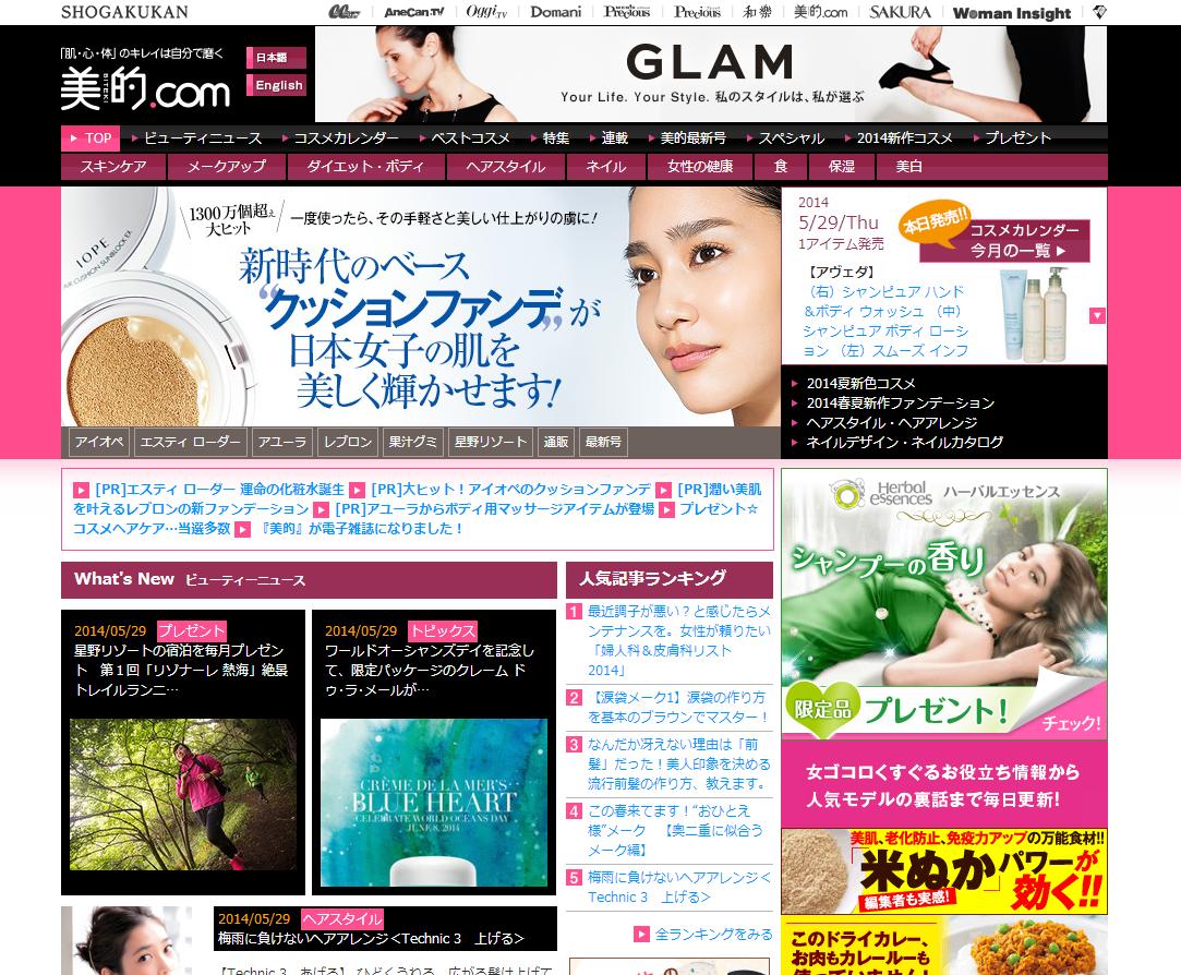美的.com|美容情報やコスメ、化粧品など女性のための美容サイト
