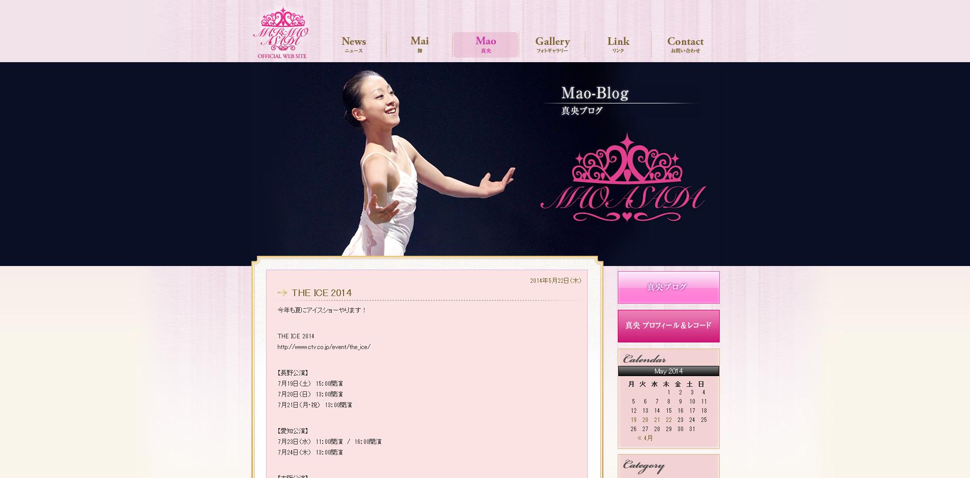 真央ブログ   浅田 舞・浅田 真央オフィシャルウェブサイト