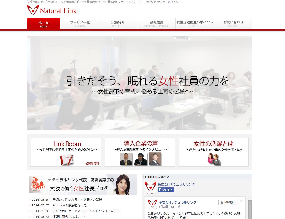 www.natural link.jp